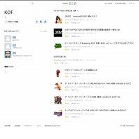トピック「KOF」のまとめ更新情報
